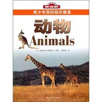 《青少年百科知识图鉴·动物》