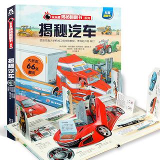 《乐乐趣:揭秘汽车》(3D立体书)