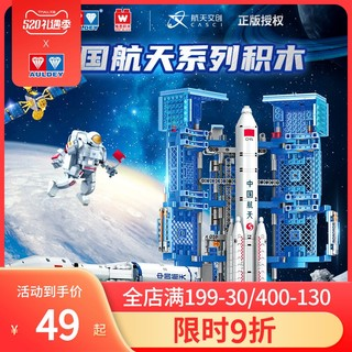 AULDEY 奥迪双钻 中国航天长征五号11号运载火箭模型积木玩具