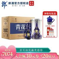 LANGJIU 郎酒 青花郎 陈酿 53度 500ml  酱香型 高度白酒 500ml*6 整箱装
