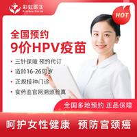 彩虹医生 9价hpv宫颈癌疫苗  预约代订(需用券)