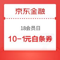 京东金融 18会员日 抽签领5元/1元白条券