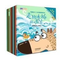 《郑渊洁给孙女的好习惯书:十二生肖童话绘本》(全12册)