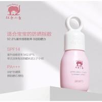 Baby elephant 红色小象 儿童防晒霜