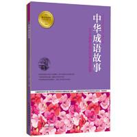 《青少年成长必读经典书系·中华成语故事》