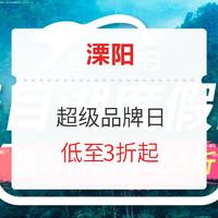 20日0点:超值!溧阳天目湖超级品牌日!门票4折起,酒店套餐3折起