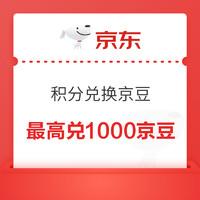 移动专享:京东 公牛插座自营旗舰店 积分兑换京豆