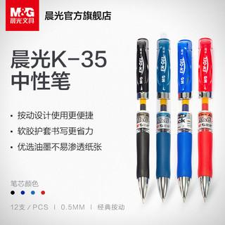 M&G 晨光 K35 中性笔0.5mm 黑色12支