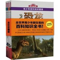《新视野:青少年百科知识图鉴》(全彩珍藏版、套装共4册)