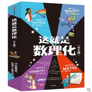 《这就是数理化》全8册