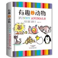 《有趣的动物》(套装共8册)