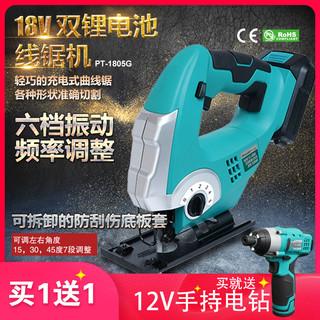 Pro'sKit 宝工 PT-1805G线锯电动装修工具切割充电木工锯18V锂电