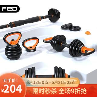 FEIERDUN 飞尔顿 哑铃男士壶铃杠铃套装可调节环保包胶手铃运动健身器材 旗舰款20kg(2把手+1底座)
