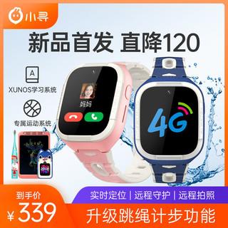 小米小寻儿童电话手表s5防水学生4G全网通智能定位多功能拍照视频