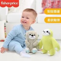 Fisher-Price 费雪 水獭毛绒公仔树懒玩偶公仔宝宝睡眠安抚毛绒可爱玩偶婴儿玩具 F1058水獭