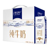 特仑苏纯牛奶250ml*16包*2件 + 卡比兽综合果蔬干260g +小芒果干18g