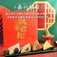 PLUS会员:陶陶居 蛋黄鲜肉粽 飘香粽礼礼盒 1.6斤礼盒