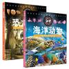《海洋动物+恐龙大陆》(精装、套装共2册)