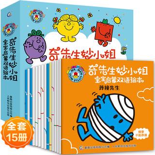 《奇先生妙小姐宝宝启蒙双语绘本》礼盒装 全15册