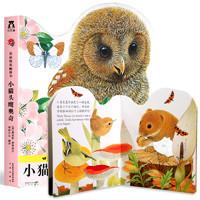 《乐乐趣触摸书:小猫头鹰奥奇》儿童绘本