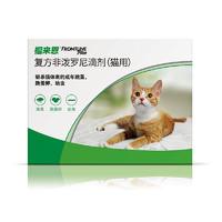 FRONTLINE 福来恩 猫咪体外驱虫滴剂 3支整盒