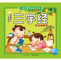 《小宝贝国学经典天天读·三字经》(彩图注音版)