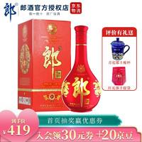 LANGJIU 郎酒 红花郎 陈酿 53度 高度白酒 酱香型 红花郎(10) 558ml 单瓶装