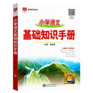 小学语文基础知识手册 小升初参考资料通用版
