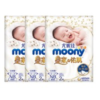 moony 皇家佑肌 婴儿纸尿裤 nb2片*3