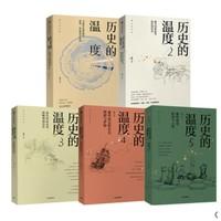 《历史的温度1-5》(套装5册)