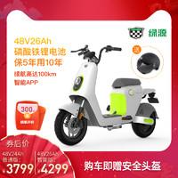Luyuan 绿源 电动自行车48V26A智能锂电车INNO7成人男女长续航代步电瓶车
