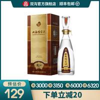 双沟珍宝坊君坊41.8度480mL+20mL(原浆)单瓶浓香型大曲纯粮食白酒 君坊单瓶