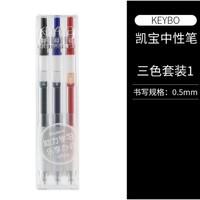 KACO 文采 KEYBO 凯宝中性笔 0.5mm  3色套装