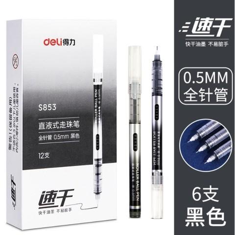 deli 得力 直液笔中性笔 0.5mm 黑 6支装