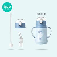 kub 可优比 Kub可优比tritan吸管杯专用配件 保温杯盖防摔婴儿学饮杯宝宝水杯