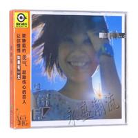 正版现货 梁静茹 第2张专辑 勇气 CD  如果有一天 爱你不是两三天