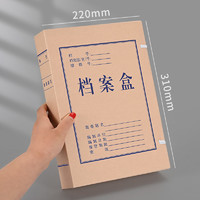 苏丰 danganhe 档案盒A4 50个装