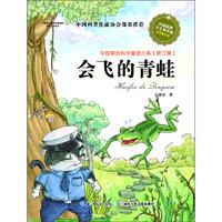 《中国原创科学童话大系·第3辑:会飞的青蛙》