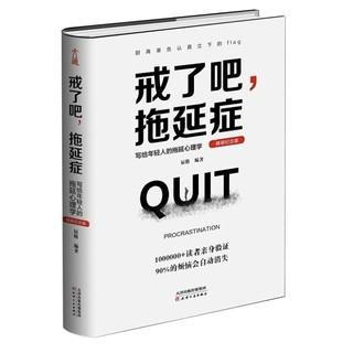 京东PLUS会员 : 《戒了吧,拖延症:写给年轻人的拖延心理学》