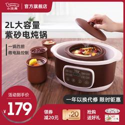 小浣熊 紫砂锅电炖锅全自动煲汤锅陶瓷3人4煮粥神器炖盅隔水炖家用