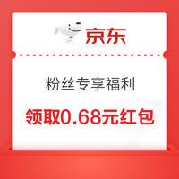 微信专享:京东JD.COM 领无门槛红包