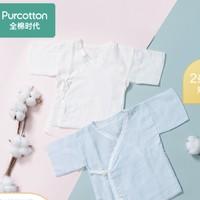 PLUS会员:Purcotton 全棉时代 婴儿短款纱布和袍  2件装 蓝色+白色(短款)-5944
