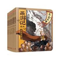 《西游记绘本》(套装1-7册)