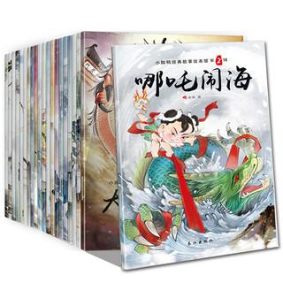 《中国经典故事》(共20册)