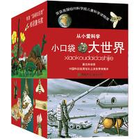 《从小爱科学·小口袋大世界》(礼盒装、套装共40册)