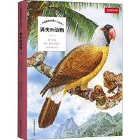 《中国国家地理少儿百科·消失的动物》(精装)