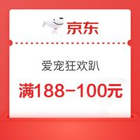 京东 宠物生活 满188-100元优惠券