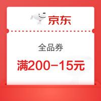 微信端:京东 200-15元全品券