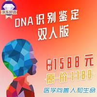 人和生命 DNA鉴定检测识别 含遗传分析报告 2人