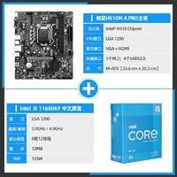 intel 英特尔 I5 11600KF CPU处理器 搭微星H510M A PRO 主板 版U套装
